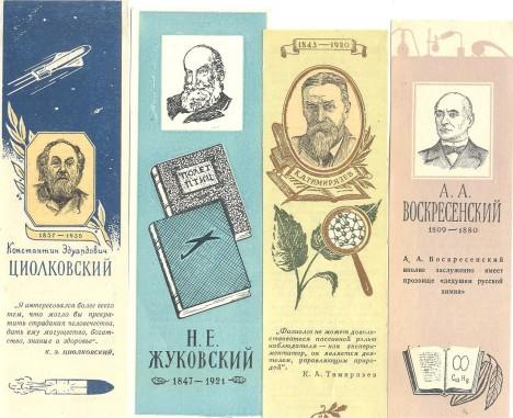 СССР -реклама Главкниготорг- Тимир-Воскр, Жуковс, Циалк.