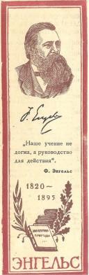 СССР -реклама Главкниготорг-Энгельс
