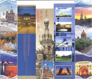 Города России- Спб-5 видовых закладок