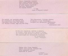 Городецкий -Ленинград-ревес