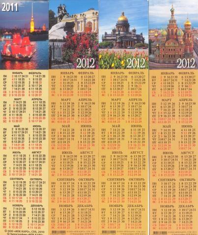 Ленинград з-календари 6-9