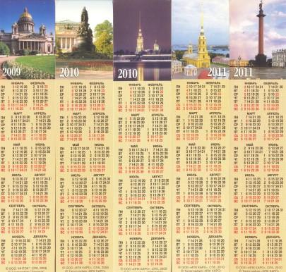 Ленинград з-календари1-5