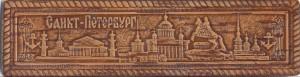 Города России- СПб - береста с авито 2