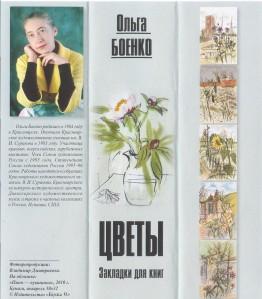 Ольга Боенко-комплект цветы-обложка