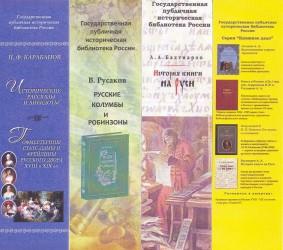Гос публ истор библ России 2013г-1