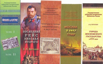 Гос публ истор библ России 2013г-3