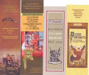 Гос публ истор библ России 2013г-4