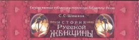 Гос публ истор библ России 2013г-5