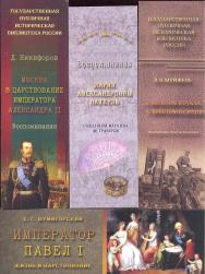 Гос публ истор библ России 2014г-1