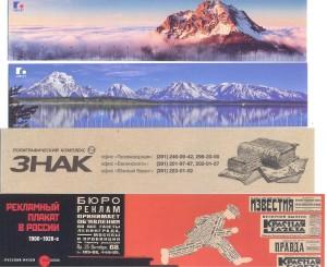 КРЯКК 2014 - реклама разная