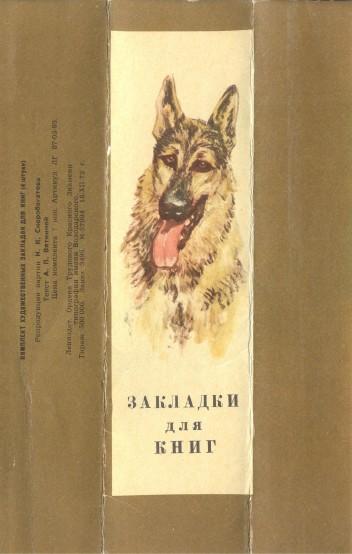 СССР.Собаки-72-4шт-репродукции картин скоробогатова-обложка