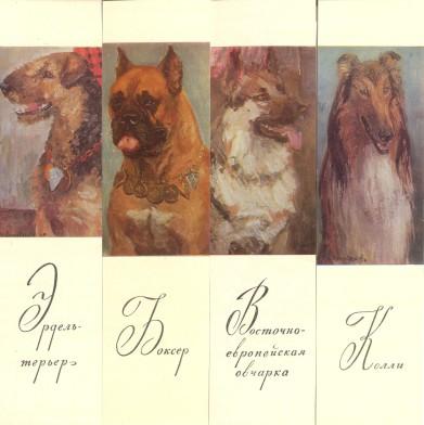 СССР.Собаки-72-4шт-репродукции картин скоробогатов2