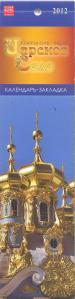 Царское село-кал-закл 2012г