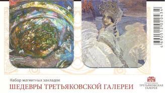 от Оли декабрь2014-Третьяковка -Врубель