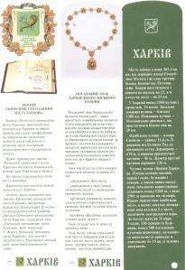Харьков набор-24-25-26