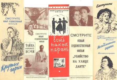 СССР Реклама кино 1956г