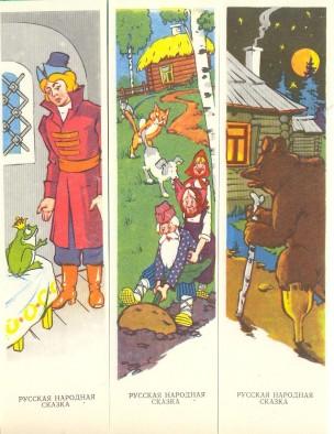 СССР-Русские народные сказки 4-5-6