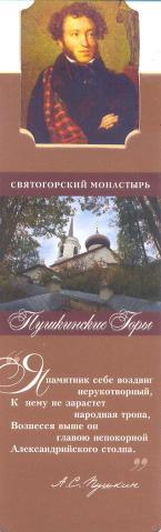 Святогорский монастырь- Пушкинские Горы-« Я памятник себе воздвиг…»
