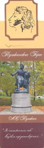 Святогорский монастырь- Пушкинские Горы-« Я памятник себе воздвиг…»-еверср
