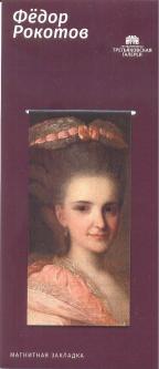 ТГ Рокотов- Портрет неизвестной  в розовом платье