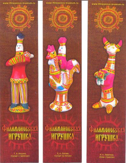 Филимоновская игрушка-4-5-6