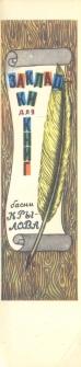 Басни Крылова СССР,1984-обложка