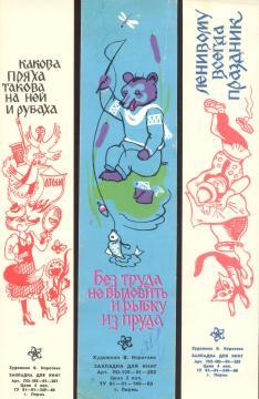 Пермь-пословицы и поговорки 11-13