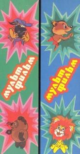 По мотивам мультфильмов, 1986,Худ. С. Таланкин