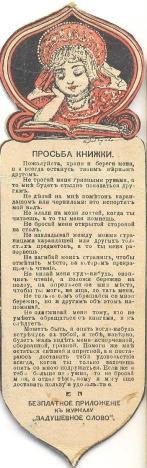 раритет -закладка-разрезалка-М-HEY4 -Окунев-янв -15г-реверс
